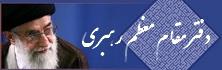 دفتر حفظ و نشر آثار مقام معظم رهبری